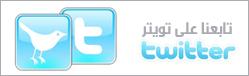 http://blog.sadaf.ps/wp-content/themes/BlueMania/images/adz/twitter_sadaf.jpg