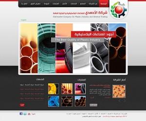 ahmadee-website3